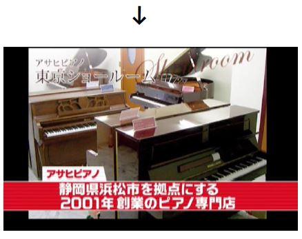http://www.asahipiano.co.jp/news/images/TV201902_02.JPG
