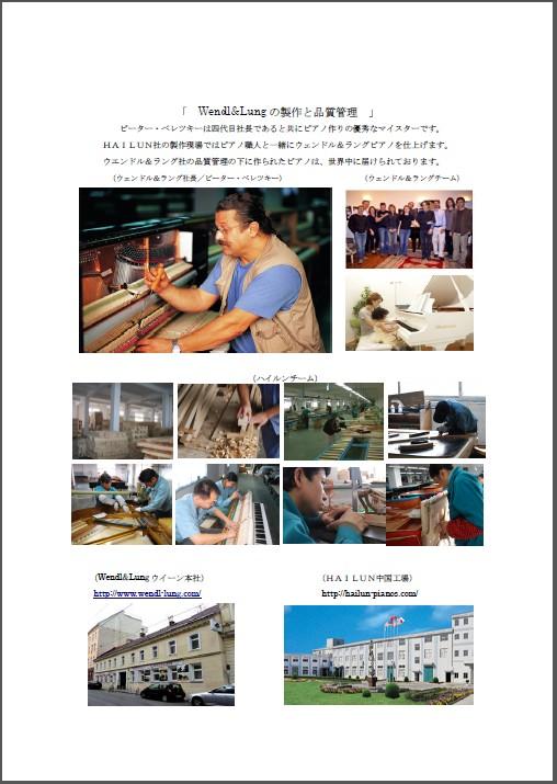 Wendl&Lung の製作と品質管理.jpg